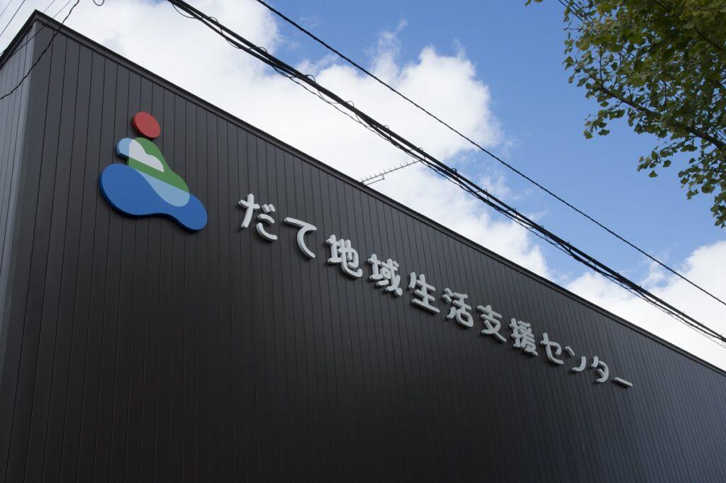 関東 自立 就労 支援 センター